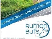 """Буфер рубця для ВРХ і МРХ """"RumenBufs"""""""